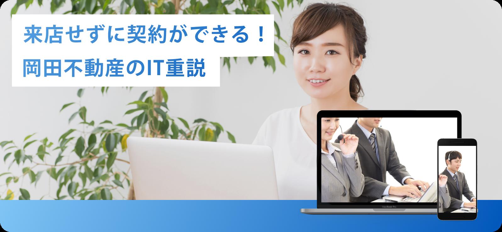 岡田不動産のIT重説